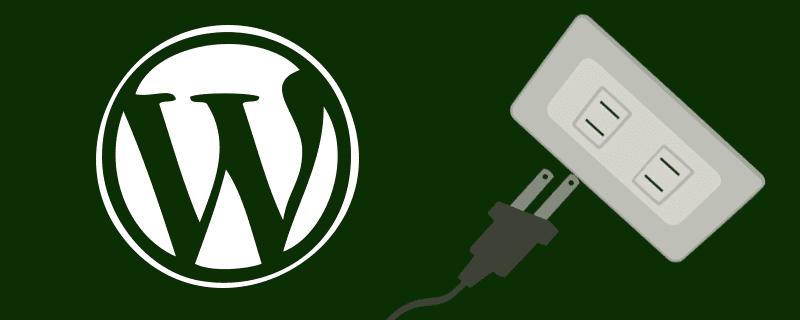 WordPressのプラグインは何がおススメですか