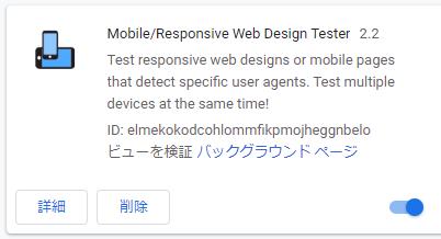 Mobile/Responsive Web Design Tester