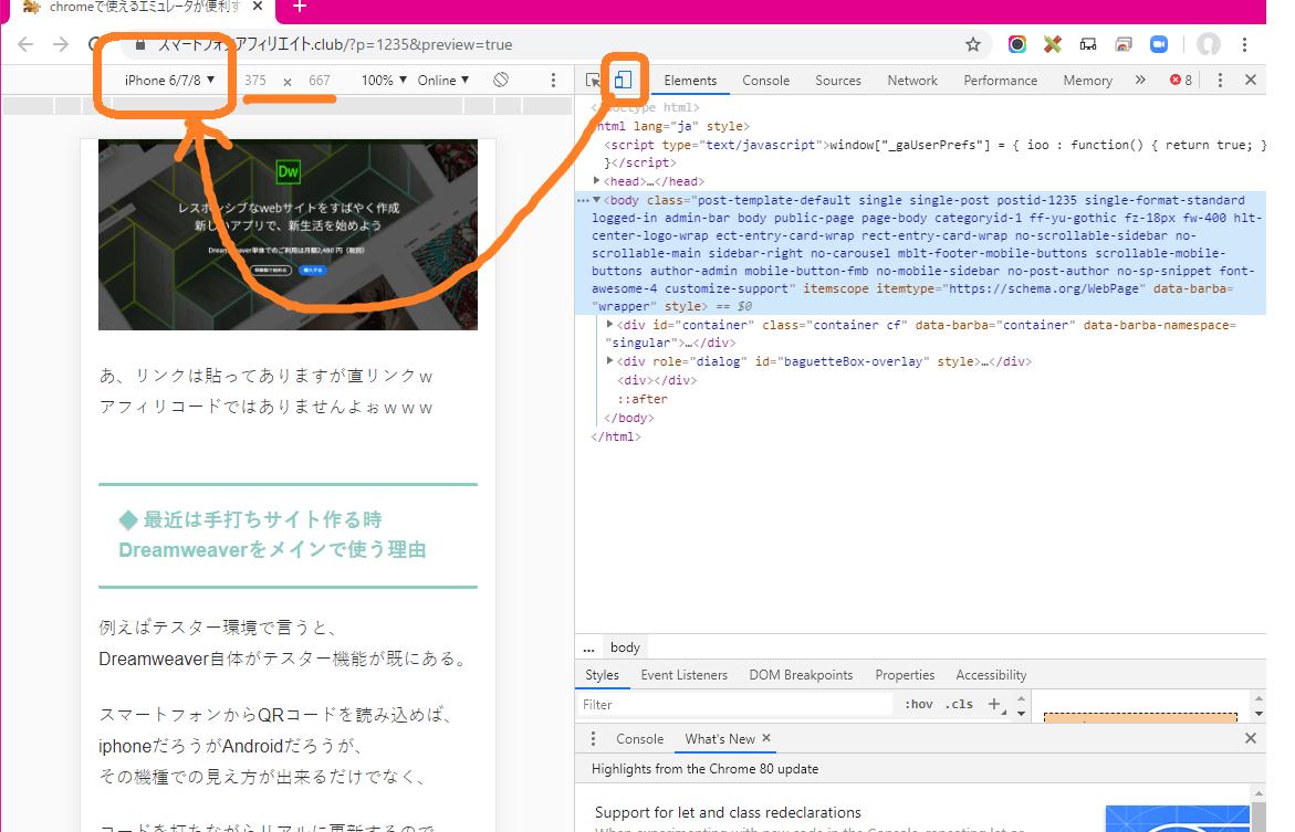 Chromeデベロッパーツールのテスター機能