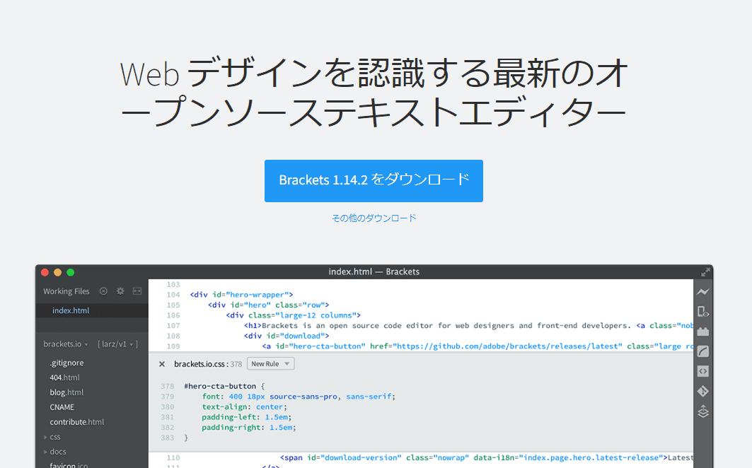 Brackets - Web デザインを認識する最新のオープンソースコードエディター