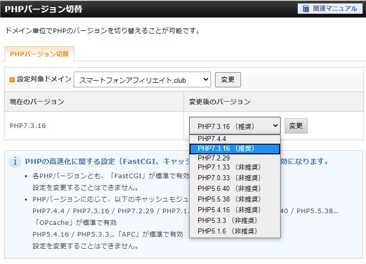 PHPのバージョンチェック