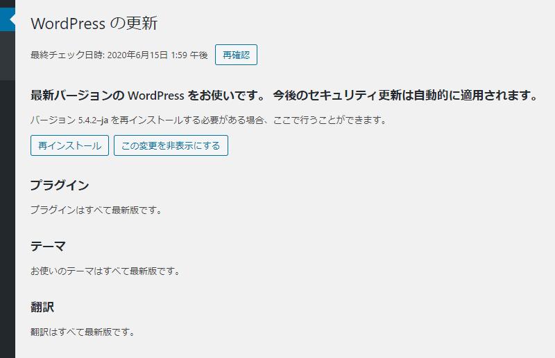 WordPress_の更新