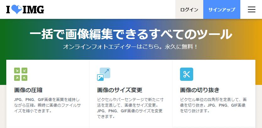 iLoveIMG_画像編集用オンラインツール