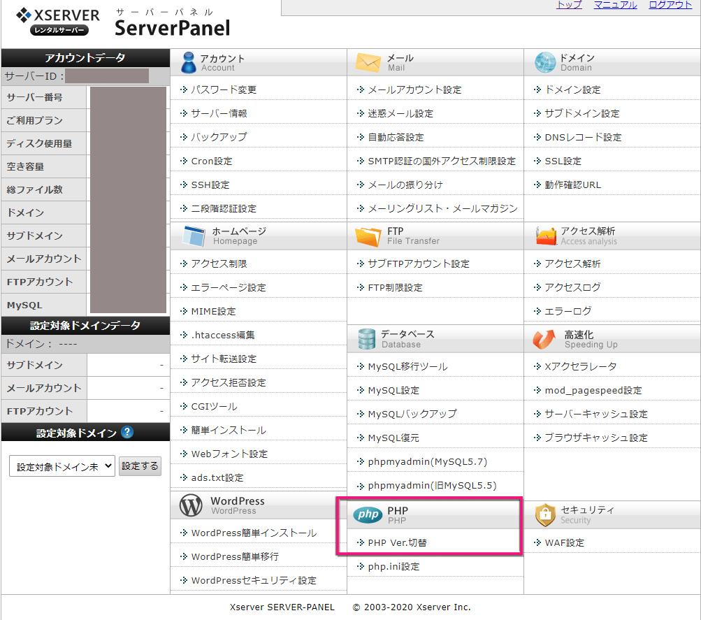 Xserver-サーバーパネル