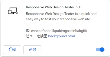 Responsive Web Design Tester2